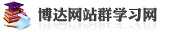 博达网站群学习网